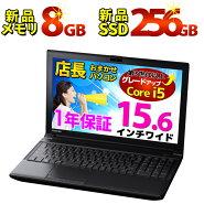 【新品SSD256GB】【第3世代以上Corei5】【メモリ4GB⇒8GB】安心1年保証ノートパソコンWPSOffice付き店長おまかせWindows10Windows7WiFiDVDマルチ無線LAN東芝/富士通/NEC/DELL/HP等オフィスノートPCノートPCパソコン中古パソコン【中古】