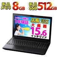 【新品SSD512GB】【第3世代以上Corei5】【メモリ8GB】ノートパソコンWPSOffice付き店長おまかせWiFiDVDマルチWindows10Windows7無線LAN東芝/富士通/NEC/DELL/HP等オフィスノートPCパソコン中古ノートパソコン【中古】