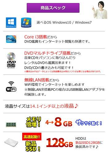 【最新年賀状ソフト&Win10ガイドブック付き】【大容量メモリ8GB】最強コスパCorei3新品SSD128GB1年保証ノートパソコン店長おまかせWin10Win7東芝富士通NECDELLHP等DVD-RWWiFiWPSOffice付きオフィスノートPC中古パソコン中古ノートパソコン【中古】