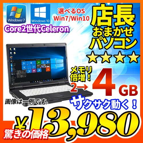 中古 ノートパソコン 店長おまかせ 選べるOS Windows7 Windows10 Core2世代Celeron WiFi 大容量メ...