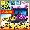 ノートパソコン 1年保証 WPS Office付き 新品SSD搭載! 店長おまかせ Core i5 ...
