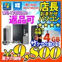 中古 デスクトップパソコン 店長おまかせ 選べるOS Windows7 Windows10 7日以内...