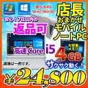 中古 ノートパソコン モバイルノートパソコン 選べるOS Windows7 Windows10 7日...