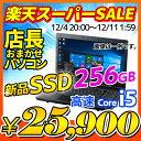 【楽天スーパーSALE】ノートパソコン 新品SSD 256G...