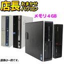 【エントリーでP5倍 1/24 20:00〜1/28 1:59まで】デスクトップ パソコン 店長おまかせ 高速SSDに変更可 本体のみ Windows10 Win7 Core2世代Celeron メモリ4GB HDD320GB以上 DVD-ROM 東芝/富士通/NEC/DELL/HP等 セキュリティソフト付 デスク パソコン 中古パソコン 中古の商品画像