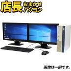 Windows11 / 10 / 7 OS選択可【デュアルモニターセット】デスクトップ パソコン WPS Office付き 店長おまかせ Core2世代Celeron Win10 Win7 メモリ4GB HDD320GB以上 DVD-ROM キーボード・マウスセット 富士通/NEC/DELL/HP等 オフィス セキュリティソフト 中古
