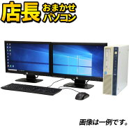 デスクトップパソコンデュアルモニターセットWPSOffice付き店長おまかせCore2世代CeleronWindows10Windows7メモリ4GBHDD320GB以上DVDマルチキーボード・マウスセット富士通/NEC/DELL/HP等オフィスソフトセキュリティソフトデスクトップPC中古パソコン中古