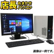 デスクトップパソコン店長おまかせ液晶セットWindows10Windows7Core2世代Celeronメモリ4GBHDD160GB以上DVD-ROMキーボード・マウス付富士通/NEC/DELL/HP等オフィスソフトセキュリティソフトPCおすすめデスクトップPC中古パソコン中古