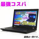 ノートパソコン WPS Office付き Core i3 新品SSD搭載 店長おまかせ Window...