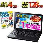 【液晶サイズ選択可】あす楽対応Win10ガイド本第3世代以上Corei5メモリ4GBノートパソコンWPSOffice付き店長おまかせ新品SSD128GBWin10Win7WiFiDVD東芝/富士通/NEC/DELL/HPノートPC中古パソコン中古ノートパソコン【中古】