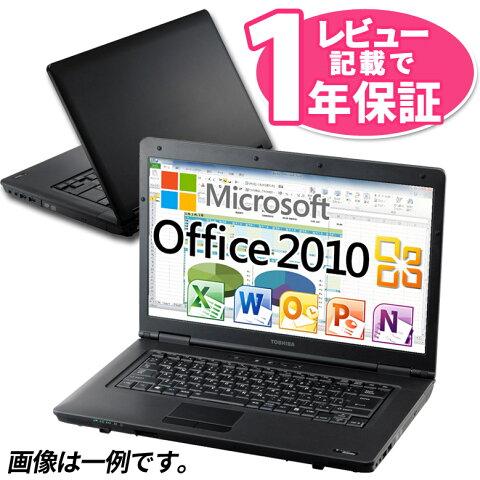 【あす楽】【正規 Microsoft Office Home and Business 2010】ノートパソコン オフィス付 店長おまかせ 東芝 富士通 NEC DELL HP等 Celeron以上 メモリ 4GB HDD 320GB Windows10 DVD WiFi 中古パソコン 中古ノートパソコン Office付き【中古】