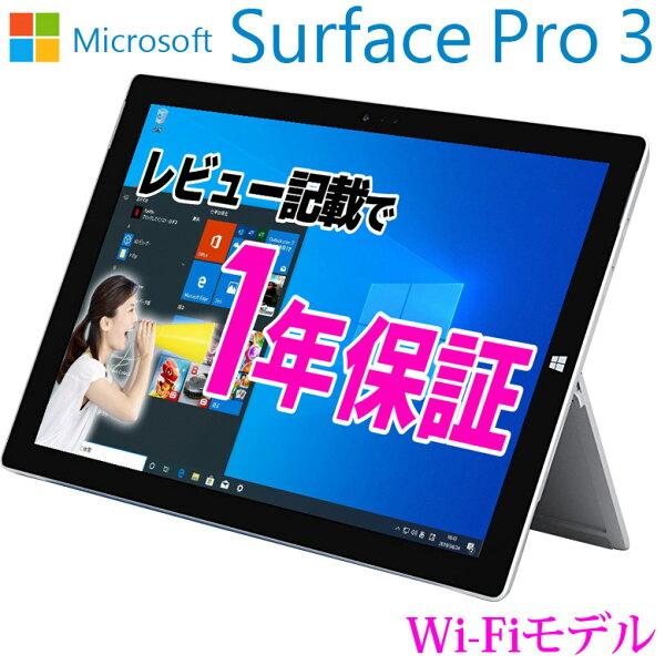 あす楽タブレットPCWi-FiモデルSurfacePro3Corei54300U1.90GHzメモリ4GBSSD128GBWin