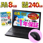 【あす楽】【液晶サイズ選択可】Win10ガイド本第3世代以上Corei5メモリ4GB→8GBノートパソコンWPSOffice付き店長おまかせ新品SSD240GBWin10Win7WiFiDVD東芝/富士通/NEC/DELL/HPノートPC中古パソコン中古ノートパソコン【中古】