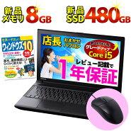 【あす楽】【新品SSD480GB】【第4世代以上Corei5】【メモリ4GB⇒8GB】ノートパソコンWPSOffice店長おまかせレビュー記載で1年保証Win10Win7WiFiDVD無線LAN東芝/富士通/NEC/DELL/HP等オフィスノートPCノートPCパソコン中古パソコン【中古】