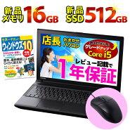 【あす楽】【新品SSD512GB】【第4世代以上Corei5】【メモリ8GB→16GB】ノートパソコンWPSOffice付き店長おまかせWiFiDVDマルチWindows10Windows7無線LAN東芝/富士通/NEC/DELL/HP等オフィスノートPCパソコン中古ノートパソコン【中古】