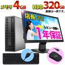 【あす楽】デスクトップ パソコン 液晶セット 高速SSDにも...