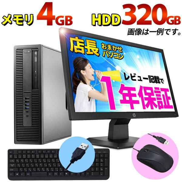 あす楽 デスクトップパソコン液晶セット高速SSDにも変更可店長おまかせWPSOffice付きCore2世代Celeronメモリ