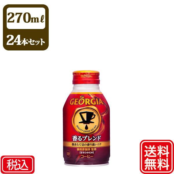 【送料無料】コカ・コーラ ジョージア 香るブレンド ボトル缶 270ml × 24本 × 1ケース GEORGIA コーヒー まとめ買い【ケース販売】【代引き不可】【メーカー直送】