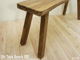オールドチーク無垢材ベンチ100cmスツール屋外アジアン家具椅子天然木バリ家具送料無料インドネシア製ウォルナット・マホガニーに並ぶ高級木材貴重なオールドチーク材手作りハンドメイドアンティークBC100AA