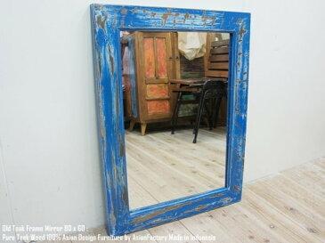 オールドチークフレームミラー80cm×60cm 青 アンティークブルー 無垢材・鏡・壁掛け・ナチュラル・アジアン家具・古材 チーク材・木製フレーム・天然木・モダンアジアン・バリ家具・送料無料・インドネシア製・送料無料 ウォルナット・マホガニーに並ぶ高級木材