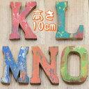 木製 アルファベット 10cm 切り文字 オブジェ 『KLMNO』 高...
