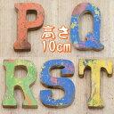 木製 アルファベット 10cm 切り文字 オブジェ 『PQRST』 高...