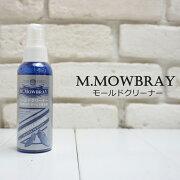 皮革製品用防カビ&除去にM.MOWBRAYエムモゥブレイモールドクリーナー100ml