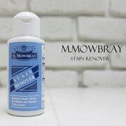 M.MOWBRAYエムモゥブレイステインリムーバ60ml