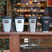 サーモマグコーヒータンブラーステンレス4色coffeetumbler4colorcf1535350ml