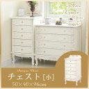 【送料無料】上品でロマンティックな雰囲気の白チェスト。アンティーク家具 収納 タンス 木製 ...