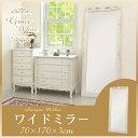 【送料無料】上品でロマンティックな雰囲気の白立て掛けミラー。アンティーク家具 姿見 ビッグ...