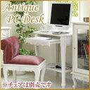 【送料無料】上品でロマンティックな雰囲気の白PCデスク。アンティーク家具 パソコンテーブル P...
