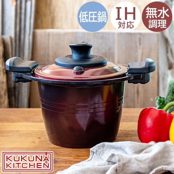 KUKUNA 低圧多機能鍋 20cm(IH対応 無水調理 お手入れ簡単 低圧 軽い 軽量 時短 こびりつきにくい 遠赤外線 セラミック コーティング ギフト ククナ ブラウン)
