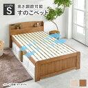 カントリー調 すのこベッド シングル 棚コンセント付き 【ベ...