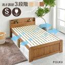 カントリー調 すのこベッド シングル 棚コンセント付き 【ベッドフレーム】(アンティークホワイト/ブラウン)(ベッド ベット すのこベット スノコベッド 木製ベッド カントリーテイスト 高さ調節可能 宮棚付き 宮付き シングルベッド)・・・