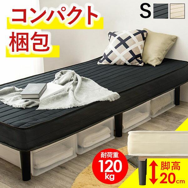 脚付きマットレス ボンネルコイル(マットレス 脚付き ベッド シングル すのこ すのこベッド 収納付き 収納 大容量 圧縮 圧縮梱包 一体型 コンパクト おしゃれ 北欧 ボンネルコイル ハイタイプ 一人暮らし ワンルーム 組立 簡単 黒)