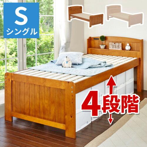 すのこベッド ベッド シングル ベッドフレーム シングルベッド スノコベッド ベット 4段階高さ調節...