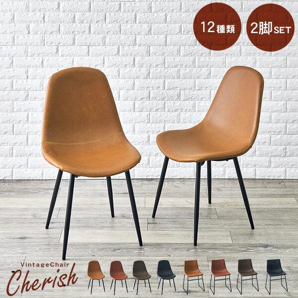 12パターンから選べる本革風チェア 2脚セット 【Cherish】チェリッシュ( チェア 2脚 イス おしゃれ 椅子 ダイニングチェア リビングチェア オフィスチェア デスクチェア カフェ 食卓 在宅勤務 食卓椅子 ヴィンテージ風 ブラック ブラウン キャメ