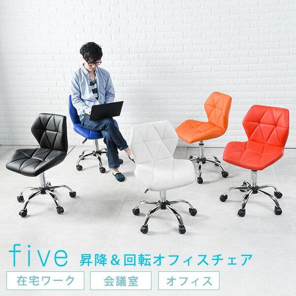 スタイリッシュ オフィスチェア(ブルー/レッド/オレンジ/ホワイト/ブラック)(パソコンチェアー おしゃれ スタイリッシュ カラフル PCチェア イス 椅子 デスクワーク 在宅ワーク テレワーク)
