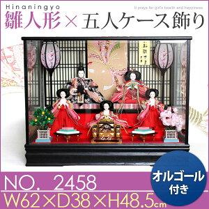 ひな人形 五人ケース飾り【2458(グリーンラベル)】(雛人形 雛 飾り ケース飾り 親王飾り…