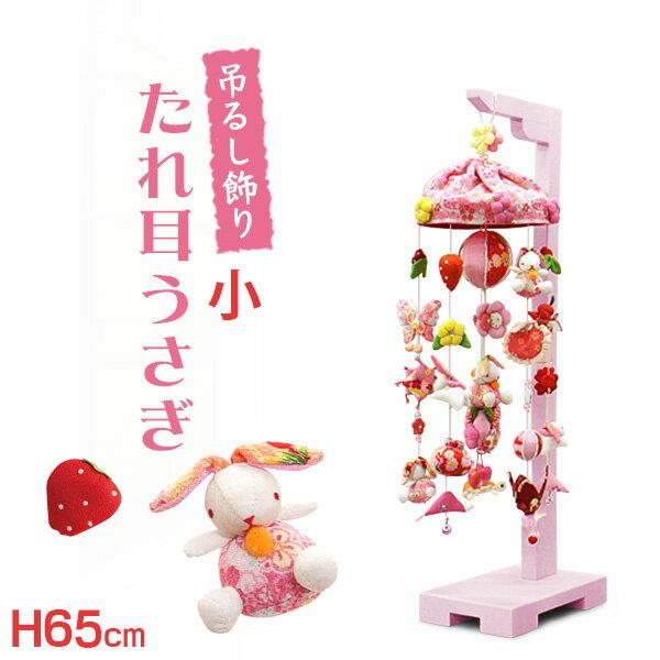 吊るし飾り たれ耳うさぎ(小)高さ65cm(つるし飾り つるし雛 インテリア ちりめん製 雛人形 ひな人形 初節句 お祝い 桃の節句 プレゼント 贈り物 縁起物 飾り コーディネート 脇飾り 華やか 願い 可愛い ピンク うさぎ) 10P05Nov16
