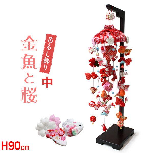 吊るし飾り 金魚と桜(中)高さ90cm(つるし飾り つるし雛 インテリア ちりめん製 雛人形 ひな人形 初節句 お祝い 桃の節句 プレゼント 縁起物 飾り コーディネート 脇飾り 華やか 願い) 10P05Nov16