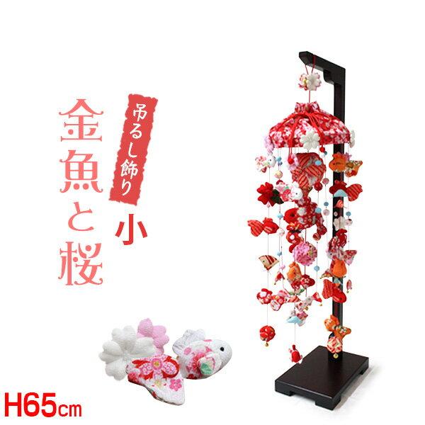 吊るし飾り 金魚と桜(小)高さ65cm(つるし飾り まり飾り つるし雛 インテリア ちりめん製 雛人形 ひな人形 初節句 お祝い 桃の節句 プレゼント 縁起物 飾り コーディネート 脇飾り 華やか 願い) 10P05Nov16