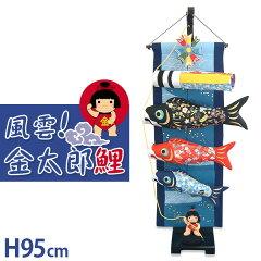 風雲!金太郎こいのぼり(室内鯉のぼり)(幅42×奥行25×高さ95cm)(鯉のぼり 鯉幟 コイ…