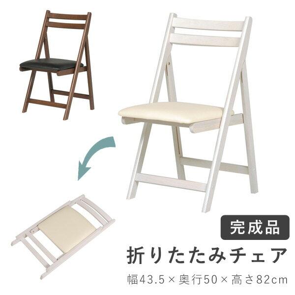 5%OFFクーポン配布中 4/23(金)20時〜4/28(水)2時  完成品 省スペース折りたたみチェア木製(折り畳みチェアイ