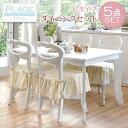 ダイニングテーブル 5点セット ホワイト 白 (テーブル幅135cm+...