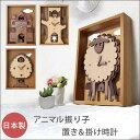 日本製 アニマル振り子額縁時計(置き&壁掛け用)(国産 振り子時計 壁掛時計 掛け時計 掛時計…