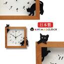 日本製 キラキラ猫時計(四角)(国産 ネコ 猫デザイン 木製 置時計 卓上時計 clock クロック インテリアクロック テーブルクロック デザイン お洒落 オシャレ ナチュラル リビング ダイニング 新築祝い ギフト 贈り物 インテリア雑貨)