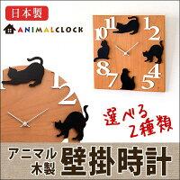 日本製壁掛け時計猫(猫デザイン国産ネコ木製置時計卓上時計clockクロックインテリアクロックテーブルクロックデザインお洒落オシャレナチュラルリビングダイニング新築祝いギフト贈り物インテリア雑貨)
