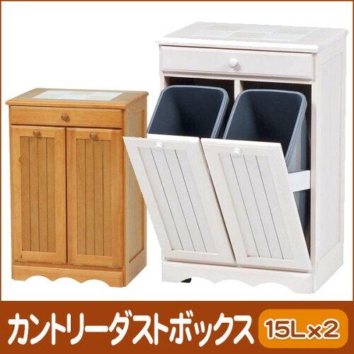 ダストボックス 2分別 カントリー調 (ナチュラル/ウォッシュホワイト)(木製 ゴミ箱 ...